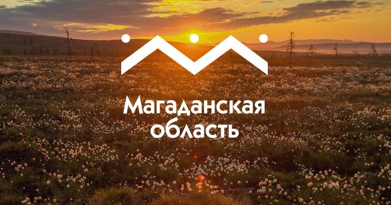 Туристский бренд Магаданской области занял 3 место в международном маркетинговом конкурсе в сфере туризма «PROбренд»