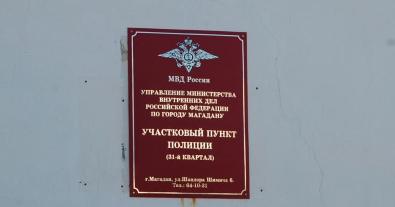 В Магадане и регионе стартует ежегодный Всероссийский конкурс «Народный участковый - 2020»