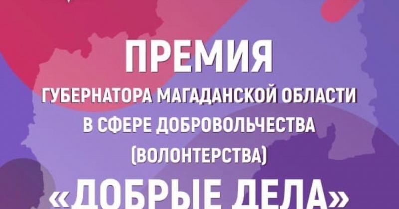 На Колыме стартовал приём заявок на соискание премии губернатора Магаданской области в сфере добровольчества (волонтёрства) «Добрые дела»