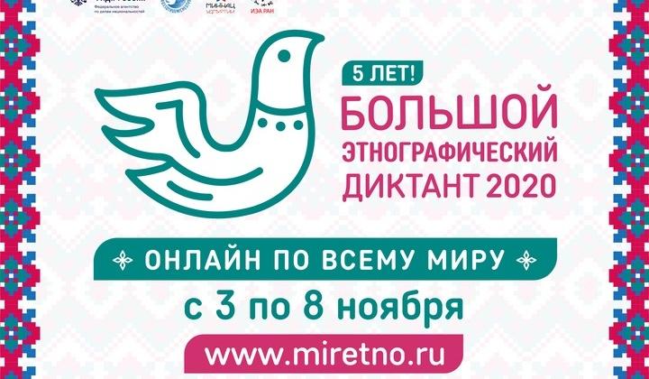 Региональные вопросы для Большого этнографического диктанта подготовили специалисты СВКНИИ ДВО РАН