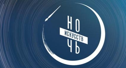 «Ночь искусств-2020»: 3 ноября в Магаданском областном краеведческом музее стартует ежегодная культурно-образовательная акция