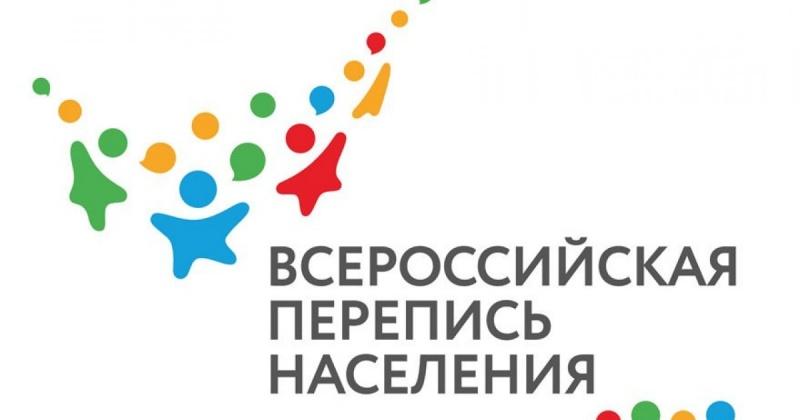 Жителей Магаданской области приглашают к участию в онлайн-викторине Всероссийской переписи населения