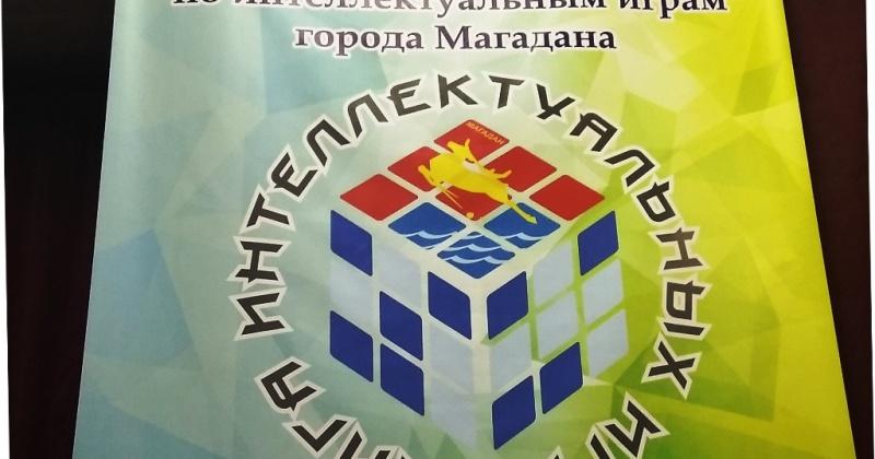 Традиционные школьные интеллектуальные игры пройдут в Магадане в режиме онлайн