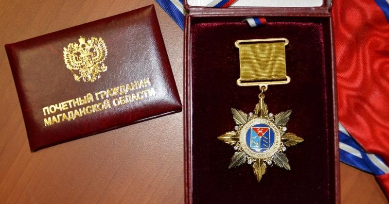 На Колыме появится новый Почетный гражданин
