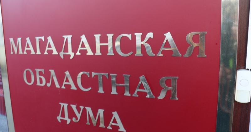 В Магаданской областной Думе состоится заседание депутатского комитета по социальной политике