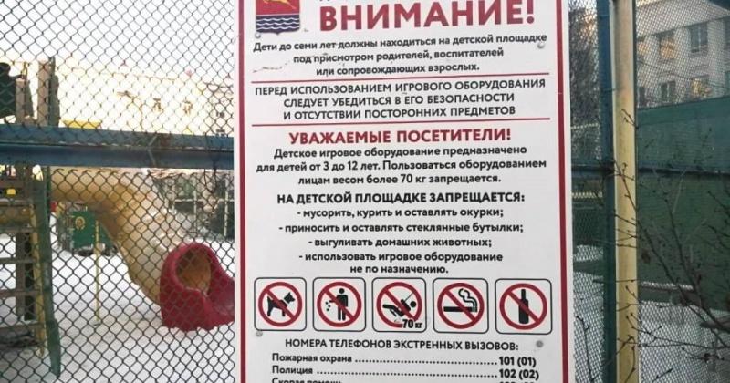На детских игровых площадках Магадана Комбинат зеленого хозяйства установил 29 информационных щитов