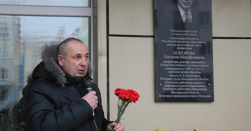 Юрий Гришан: Мы всегда будем помнить о заслугах Евгения Михайловича Кокорева перед Магаданом