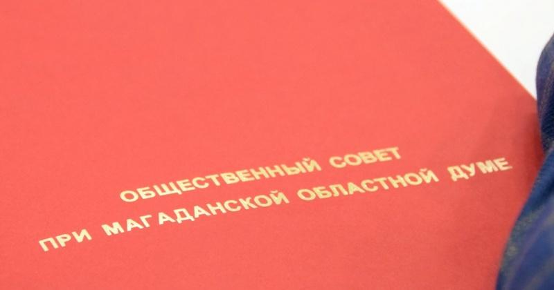 Общественный совет при Магаданской областной Думе 7 созыва впервые соберется 23 декабря