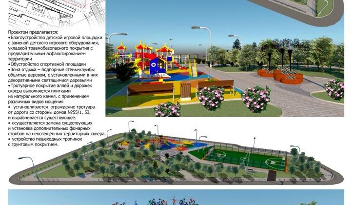 Магаданцев приглашают оценить концепцию проекта благоустройства территории сквера в районе дома № 51 на Набережной р. Магаданки
