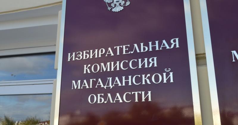 Экс-депутат Магаданской областной Думы Владимир Головань может стать членом облизиркома с правом решающего голоса