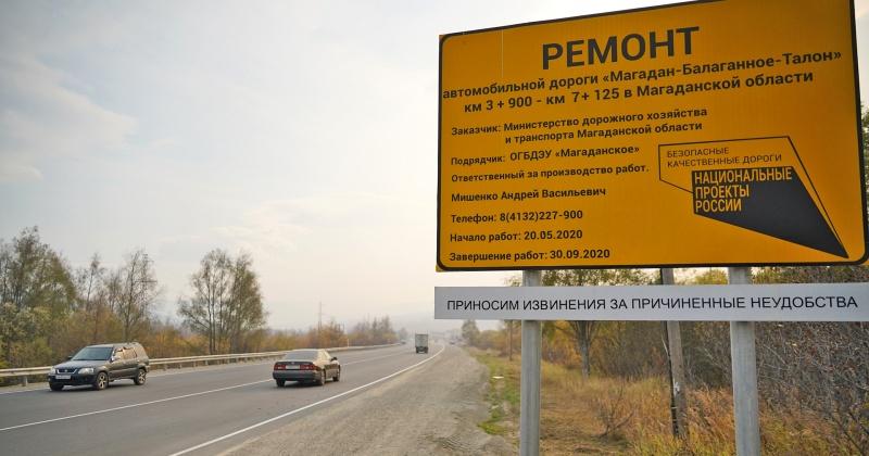Российские субъекты обеспечили контрактацию 70% объема работ по нацпроекту в 2021 году