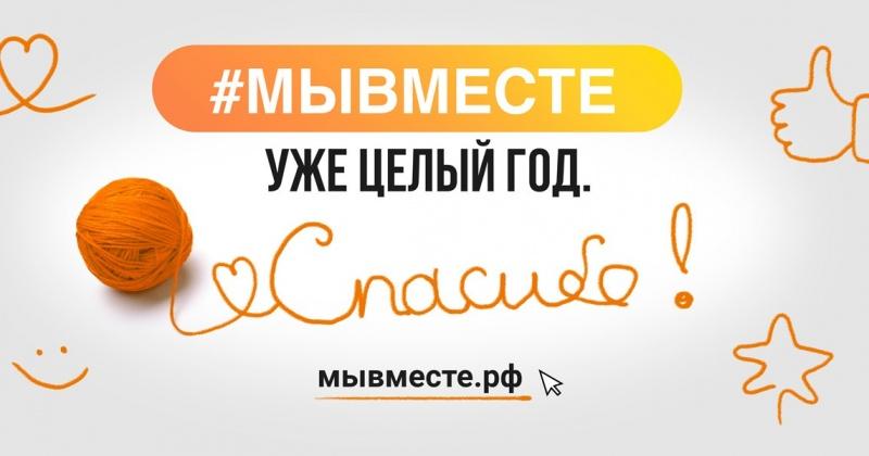 Более четырёхсот колымчан стали участниками волонтерского штаба #МыВместе