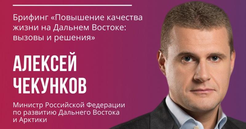 Министр по развитию Дальнего Востока и Арктики Алексей Чекунков примет участие в онлайн-форуме «ProДФО - Республика Саха (Якутия)»