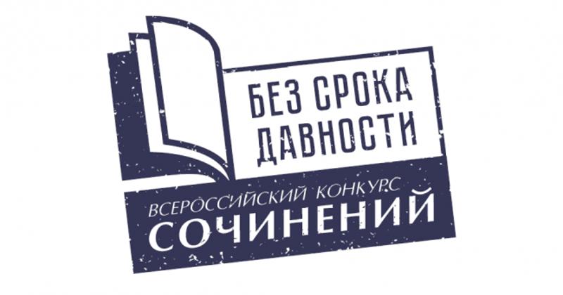 В Магаданской области завершился региональный этап Всероссийского конкурса сочинений «Без срока давности»