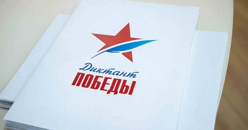 «Диктант Победы» в 2021 году будет посвящен началу и первому году Великой Отечественной войны