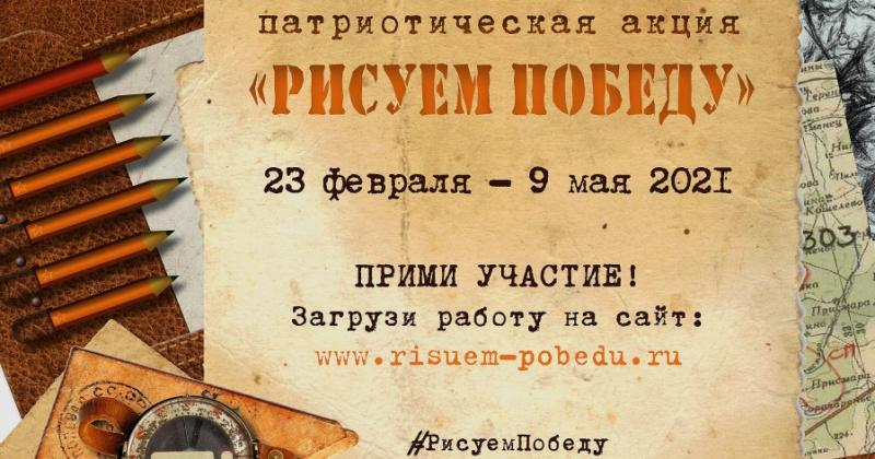 Единая Россия» запустила всероссийскую акцию для детей «Рисуем Победу»