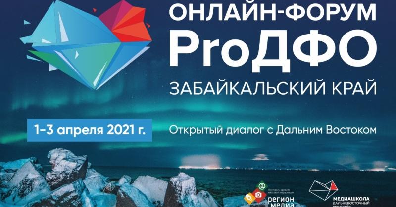 «ТВ-Колыма-Плюс» и «Магаданская правда» проведут трансляцию онлайн-форума «ProДФО Забайкальский край»