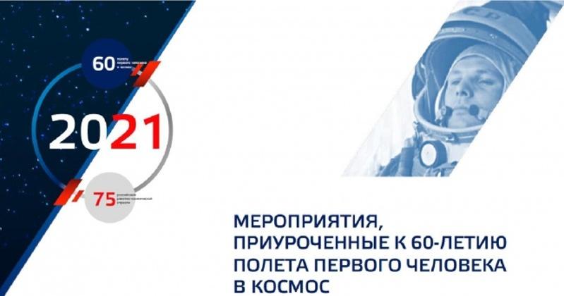 Флешмоб «Я на улице Гагарина! / Поехали!» пройдет в областном центре 12 апреля