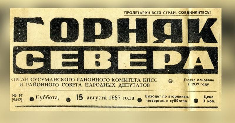 Газета «Горняк Севера» начала выходить 56 лет назад