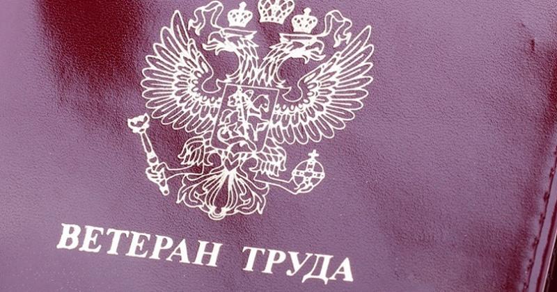 Получить звание «Ветеран труда Магаданской области» стало проще