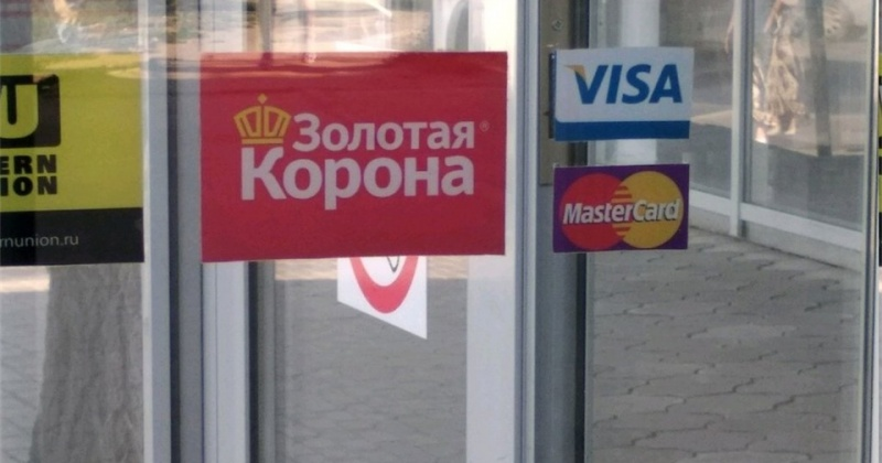 2 способа получить денежный перевод в Магадане