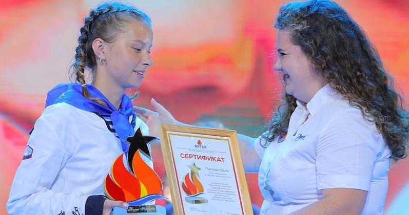 «Звезду Артека» привезла домой колымская школьница Ольга Постовик